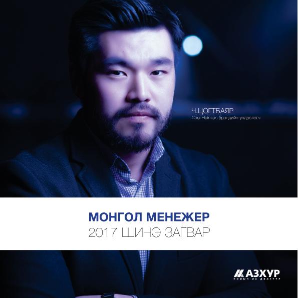 2017 оны Монгол менежер дэвтэр худалдаанд гарлаа.