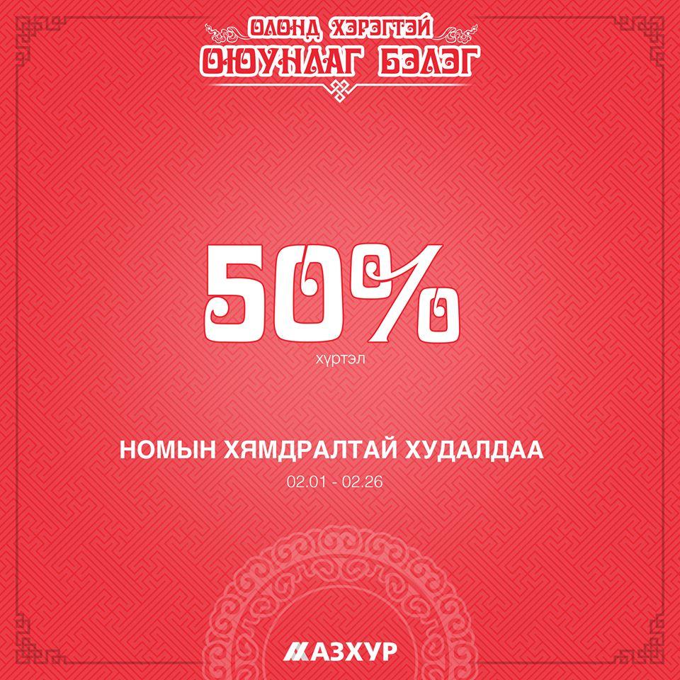 НОМЫН ХЯМДРАЛТАЙ ХУДАЛДАА 50% ХҮРТЭЛ