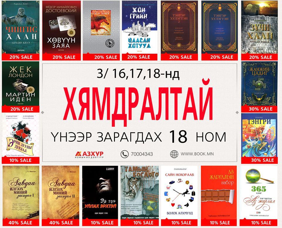 3-р сарын 16,17,18 өдрүүдэд хямдрах 18 нэр төрлийн ном
